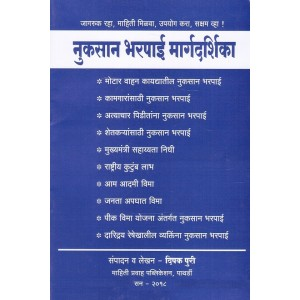 Nuksan Bharpai Margdarshika [Marathi] by Deepak Puri | Law of Tort by Mahiti Pravah Publication