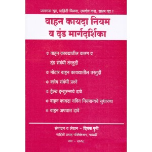 Vahan Kayda Niyam v Dand Margdarshika in Marathi by Deepak Puri | Guide to Motor Vehicle Law Rules & Penalties by Mahiti Pravah Publication