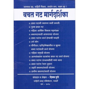 Guide to Self Help Group in Marathi [Bachat Gat Margdarshika] by Deepak Puri | Mahiti Pravah Publication