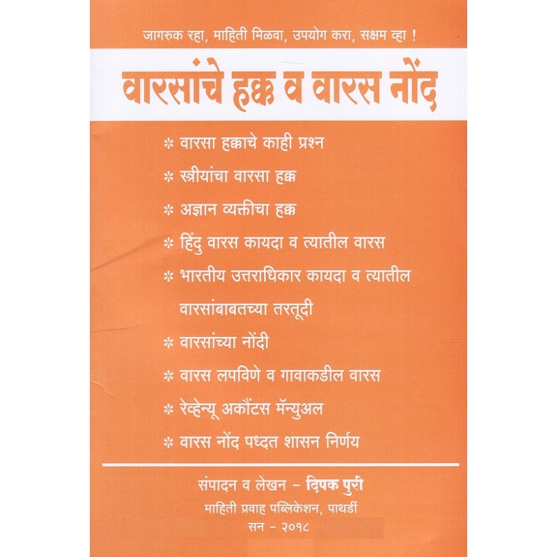 marathi mahiti hava pradution Air pollution in marathi, air pollution project in marathi download, vayu pradushan marathi project, hava pradushan in marathi air pollution pdf book in marathi वायू प्रदूषण.
