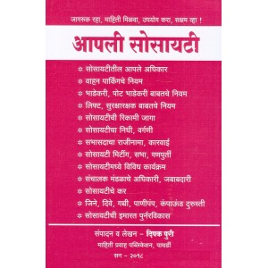 Our Society [Marathi - आपली सोसायटी | Aapli Society ] by Deepak Puri | Mahiti Pravah Publication