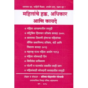 Law Relating to Woman Rights [Marathi-Mahilanche Hakk, Adhikar ani Kayde] by Mahiti Pravah Publication
