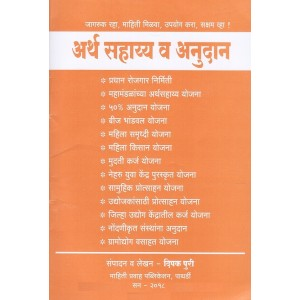 Financial Assistance & Grants [Marathi - Aarth Sahayy v Anudan] by Deepak Puri | Mahiti Pravah Publication