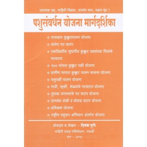 Guide to Animal Husbandry [Marathi - Pashusanvardhan Yojna Margdarshika] by Deepak Puri | Mahiti Pravah Publication