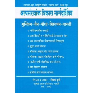 Guide to Minority Development [Marathi- Alpsankhyank Vikas Margdarshika] by Deepak Puri | Mahiti Pravah Publication