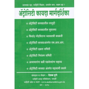 Guide to Atrocity Law [Marathi - Atrocity Kayda Margdarshika] by Deepak Puri | Mahiti Pravah Publication