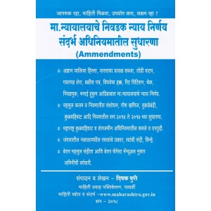 Landmark Judgements & Amendments [Marathi] by Deepak Puri | Mahiti Pravah Publication