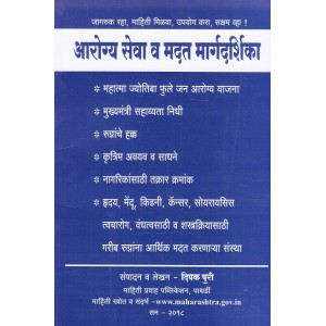 Guide to Healthcare & Help Marathi by Deepak Puri | Mahiti Pravah Publication [Arogyaseva v Madat Margdarshika]