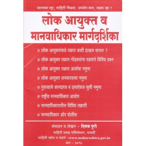 Mahiti Pravah Publication's Guide to Lokayukta & Human Rights [Marathi - Lokayukta & Manavadhikar Margdarshika] by Deepak Puri