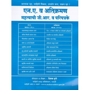 Mahiti Pravah Publication's Guide to N. A. & Encroachment with Important GR & Circulars [Marathi] by Deepak Puri