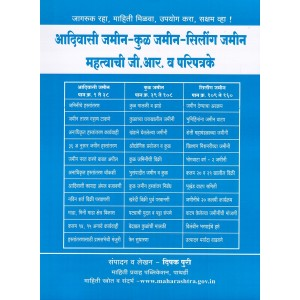 Mahiti Pravah Publication's Tribal Land-Clan-Land-Sealing Land : Important GR & Circulars [Marathi-आदिवासी जमीन-कुळ-जमीन-सिलींग जमीन] by Deepak Puri