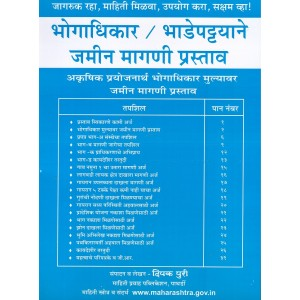 Mahiti Pravah Publication's Proposal for Land Acquisition / Leasehold [Marathi] by Deepak Puri | Bhogadhikar / Bhadepattyane Jamin Magni Prastav