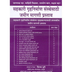Mahiti Pravah Publication's Land demand proposal for Co-operative Housing Society [Marathi- Sahkari Gruhnirman Sansthesathi Jamin Magni Prastav] by Deepak Puri