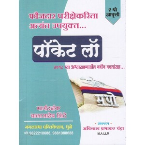 Mangalprabha Publication's Pocket Law for MPSC, Departmental PSI , Gen. PSI Exam by Avinash Prabhakar Chandra