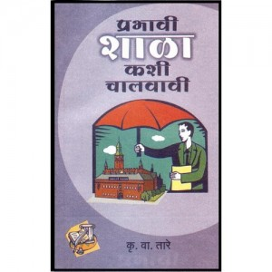 K. V. Tare's How to make School Effective [Marathi] by Mangesh Prakashan