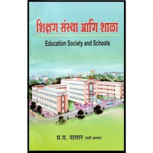 P. Y. Datar's Education Society & Schools [Marathi] by Mangesh Prakashan
