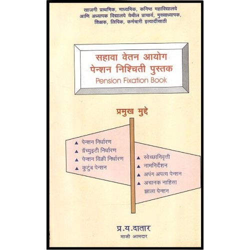 P Y Datars Sixth 6th Pay Commission Pension Fixation Book By Mangesh Prakashan