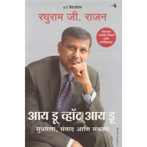 Raghuram G. Rajan's I Do What I Do [Marathi] by Manjul Publishing House | आय डू व्हॉट आय डू