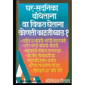 Manorama Prakashan's Practical Guide to Sale & Purchase of Flat & Apartments in Marathi by Adv. Shrinivas Ghaisas