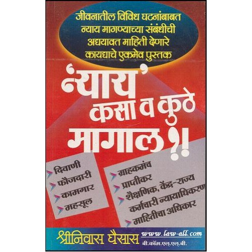 Manorama Prakashan's Practical Guide to Obtain Justice by Shrinivas Ghaisas (3rd Edn. Jul. 2012)