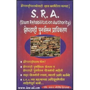 Manorama Prakashan's Practical Legal Guide to Slum Rehabilitation Authority (SRA) in Marathi by Adv. Arun G. Deshmukh