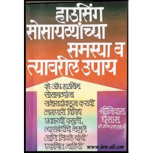 Manorama Prakashan's Guide to Co-operative Housing Societies Problems & Solutions in Marathi by Adv. Shirnivas Ghaisas