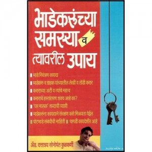 Manorama's Prakashan Tenants Problems and Solutions [Marathi] by D. S. Kulkarni