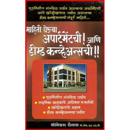 Manorama Prakashan's Let's Take Information about Apartments & Deemed Conveyance [Marathi] by Adv. Shrinivas Ghaisas