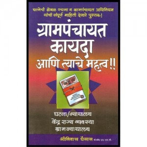 Manorama Prakashan's Grampanchayat Act & Its Importance [Marathi] by Adv. Shrinivas Ghaisas