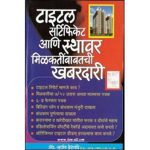 Manorama's Guide to Title Certificate and Precautions to Take Regarding Immovable Property in Marathi by Adv. Sudhir Deshpande