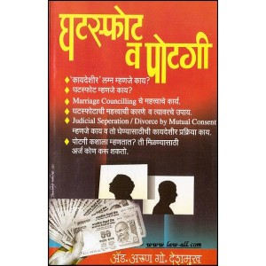 Manorama Prakashan's Handbook on Divorce and Maintenance in Marathi by Adv. Arun G. Deshmukh | Potgi