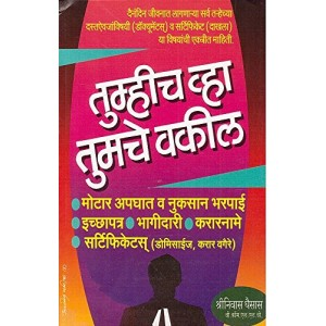 Manorama Prakashan's Be Your Own Lawyer [Marathi] by Adv. Shrinivas Ghaisas | तुम्हीच व्हा तुमचे वकील