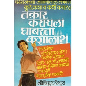 Manorama Prakashan's A Guide On How, When, Where to Do Complaints [Marathi] by Adv. Shrinivas Ghaisas | तक्रार करायला घाबरता कशाला?