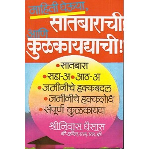 Manorama Prakashan's Let us Take Information About Saat-Bara (7/12) and Tenancy Law [Marathi] by Adv. Shrinivas Ghaisas