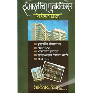Manorama Prakashan's Redevelopment of Apartments [Marathi] by Adv. Shrinivas Ghaisas
