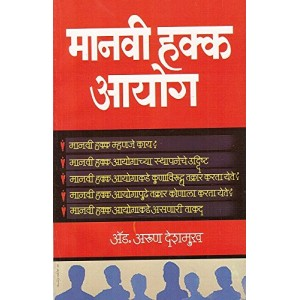 Manorama Prakashan's Practical Legal Guide to Human Rights Commission by Adv. Arun Deshmukh