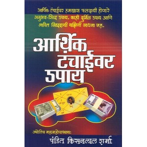 Manorama Prakashan's Aarthik Tanchaivar Upay [Marathi - आर्थिक टंचाईवर उपाय ] by Pandit Kisanlal Sharma