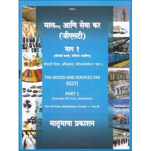 Matrubhasha Prakashan's The Goods and Services Tax [GST] Part 1 [Marathi] | Mal Vastu ani Seva Kar