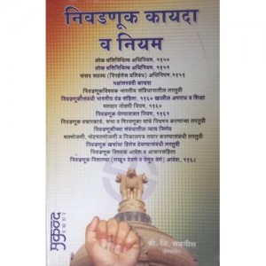 Mukund Prakashan's Election Laws (Marathi)