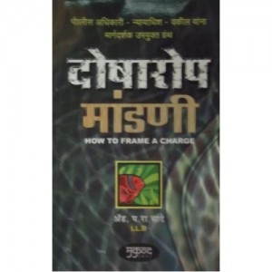 Mukund Prakashan's How to Frame Charge (Marathi) by Adv. P. R. Chande