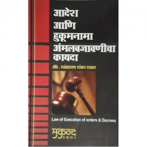 Mukund Prakashan's Law of Execution of Orders & Decrees (Marathi) by Adv. Shantaram Shankar Datar