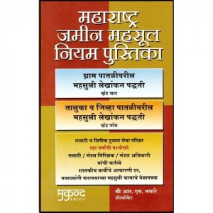 Mukund Prakashan's Maharashtra Land Revenue Code, 1966 (MLRC) Part  - 4 & 5 in Marathi by Shri R.M.Tagare