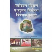 Mukund Prakashan's Laws Related to Environment (Protection) & Pollution Control [Marathi] by Adv. S. N. Sabnis