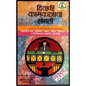 Mukund Prakashan's Law of Pleadings in Marathi by P. V. Marathe