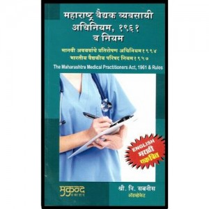 Mukund Prakashan's Maharashtra Medical Practitioners Act, 1961 & Rules [Marathi/ English] by Adv. S. N. Sabnis