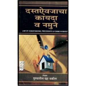 Mukund Prakashan's Law of Conveyancing , Precedents & Forms [Marathi]