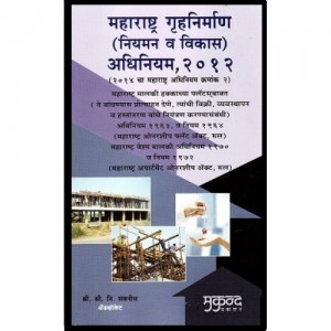 Mukund Prakashan's Maharashtra Housing Area Development Act, 2012 [MHADA] (Marathi) by S. N. Sabnis