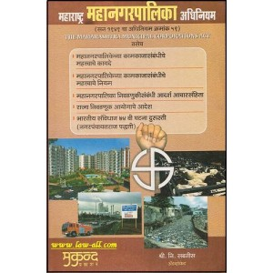 Mukund Prakashan's Maharashtra Municipal Corporations Act, 1949 (MMC) in Marathi by Adv. S. N. Sabnis