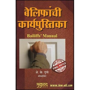 Mukund Prakashan's Bailiff's Manual (in English and Marathi) by Adv. A. K. Gupte