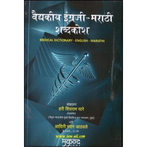 Mukund Prakashan's Medical Dictionary (English-Marathi) By Adv. Hari Shivram Ghare and Aditi Madan Athavale